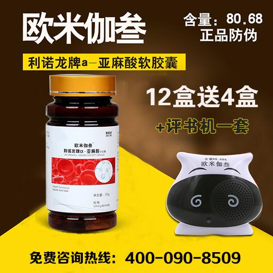 80.68欧米伽3对糖尿病的作用