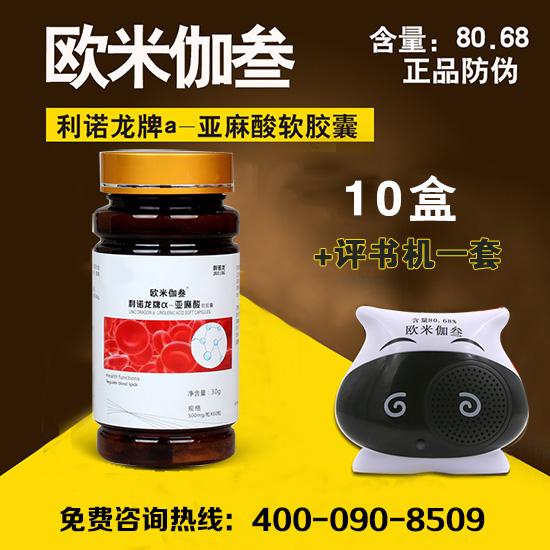 欧米伽3对糖尿病的作用,利诺龙牌欧米伽3