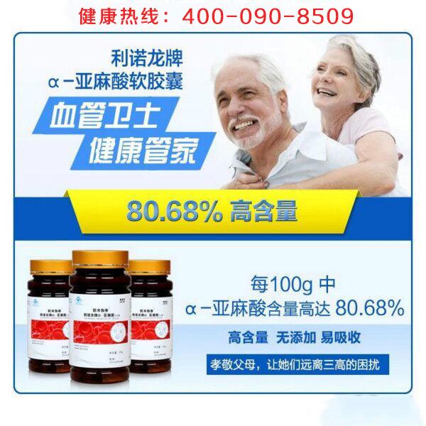 欧米伽3——大众健康品