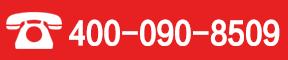利诺龙服务热线400-090-8509